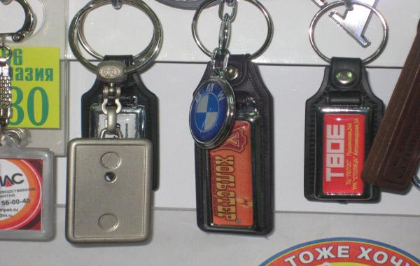 брелок на ключ