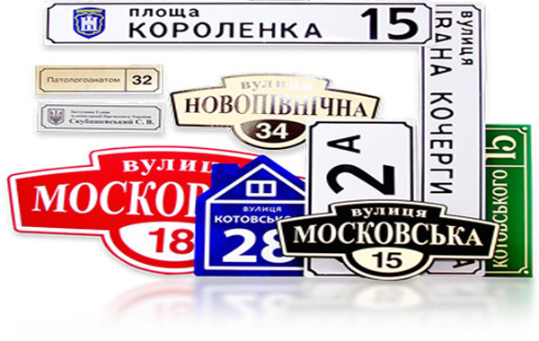 табличка с адресом дома